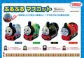 機関車トーマスシリーズ ぶるぶるマスコット