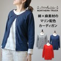 ◆SALE◆【NORTHERN TRUCK】配色リンキング入りカーディガン 326