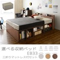 【送料無料】選べる収納ベッドEB33(三折りマットレス付)
