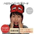 『ハロウィン』デビルフード<アカ・イベント・男女兼用・キッズ>