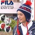 FILA フィラ 耳宛て付き ボンボン付き ニットキャップ KNIT CAP ビーニー 梵天ニット 帽子