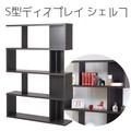 【売れ筋 インテリア 家具】S型ディスプレイシェルフ(H2439) BR