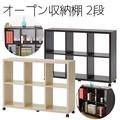 【売れ筋 インテリア 家具】オープン収納棚2段ナチュラルFO1080NA ブラウンFO1080BR