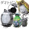 【売れ筋 インテリア 家具】ダストビン(ゴミ箱) キャット マウス カエル フクロウ