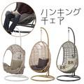 【売れ筋 インテリア 家具】ハンギングチェアーS2019 S1830 S1682