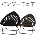 【売れ筋 インテリア 家具】バンジーチェア カモフラ ブラック