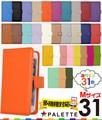 <多機種対応!スマホケース>驚きの31色展開! 31色スライド式マルチポーチ Mサイズ