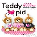 <スマホバッテリー>可愛いくまちゃんバッテリー♪ 4000mAhくまぬいぐるみモバイルバッテリー