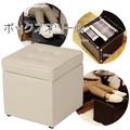 【売れ筋 インテリア 家具】ボックススツール アイボリー N0541