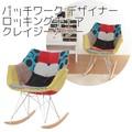 【売れ筋 インテリア 家具】パッチワークデザイナーロッキングチェア クレイジーカラー