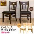 KALMIA ダイニングチェア 2脚入り DBR/LBR