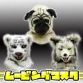 【イベント・お祭り】『ムービングマスク』<ホワイトタイガー/ウルフ/パグ>