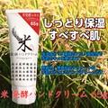 〜天然保湿成分コメエキスが手肌にうるおいを〜 米発酵ハンドクリーム65g