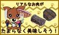 ★ビニールTOYお肉シリーズ★リアルに食べたくなります!