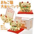 【開運グッズ】まねき猫 大当たりバンク ネコ 商売繁盛 金運 幸運 招き猫 宝くじ 貯金箱