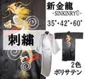 刺繍入り『新金龍』着物・半天・ハッピ!黒/白!【日本のお土産・外人向け・踊り・祭】