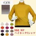 2016秋冬【国産 MIP ハイネックTシャツ】<12色展開><無地>【フリーサイズ】