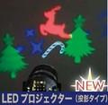 LEDプロジェクター(投影タイプ)飛び出した絵柄が動く!クリスマス赤.緑.青.白<クリスマス>