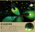 癒しの光!LEDホタル(蛍の光)屋外用<イルミネーション・店舗・看板・街中・地下街>