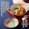 ふる里のお正月 円鉢揃え(2個組) / お正月 鉢 器 陶器 小鉢 中鉢