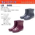 ちょっとブーツ/実用履き/レインブーツ/掃除/ガーデニング/軽作業/ちょい履き/雨靴