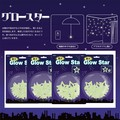 【インテリア 雑貨】グロースター 夜光 蓄光 プラネタリウム 星 天体 イルミネーション