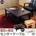【アウトレット】センターテーブル 90x60 BK/DBR/NA/WH