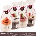 【日本製】今治 タオル とコラボ★ タオルケーキ カップケーキ