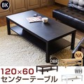 【アウトレット】センターテーブル 120x60 BK/DBR/NA/WH