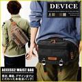 全色揃った!【ウエストバッグでこの収納!!】DEVICE Access2 ウエストバッグ