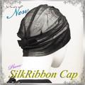 シルク100%パワーネット シルク帽子 シルクリボン帽子