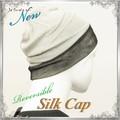 シルク100%パワーネット シルク帽子 シルクリバーシブル帽子
