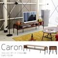 【送料無料】Caron(カロン)テレビ台 ローボード(150cm幅)BR