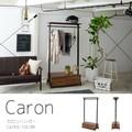 【送料無料】Caron(カロン)ハンガーラック(収納付き・100cm幅)BR