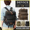 【本革がアクセントになる!!】雑誌も縦に納められます!!DEVICE Access2 リュック