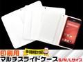 <オリジナル商品製作用>手帳型ケース製作に! プリント用マルチスライドケース 3サイズ