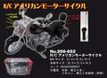 「ラジコン」R/Cアメリカンモーターサイクル