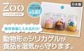 Zoo シリカゲル乾燥剤【楽ちん】【保存】【日本製】