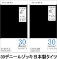 【春夏新作】婦人30デニールゾッキ日本製タイツMサイズ/Lサイズ