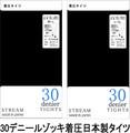 【春夏新作】婦人30デニールゾッキ着圧日本製タイツMサイズ/Lサイズ