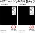【春夏新作】婦人80デニールゾッキ日本製タイツMサイズ/Lサイズ