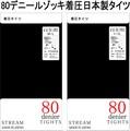 【春夏新作】婦人80デニールゾッキ着圧日本製タイツMサイズ/Lサイズ