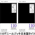 【春夏新作】婦人110デニールゾッキ日本製タイツMサイズ/Lサイズ