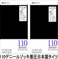 【春夏新作】婦人110デニールゾッキ着圧日本製タイツMサイズ/Lサイズ
