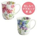 ■美濃焼単品■花しらべマグカップ 2種
