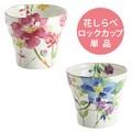 ■美濃焼単品■花しらべロックカップ 2種