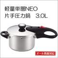 【スピード調理で節約】 ステンレス製 軽量単層NEO 片手圧力鍋