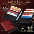 【ワインレッド 在庫終了】本革カードケース 32枚 < Leather card case >