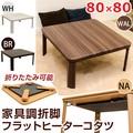 家具調折脚フラットヒーターコタツ 正方形 80x80 BR/NA/WAL/WH