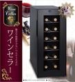 【12本収納】ペルチェ方式 ワインセラー<家電・1ヶ〜出荷可>